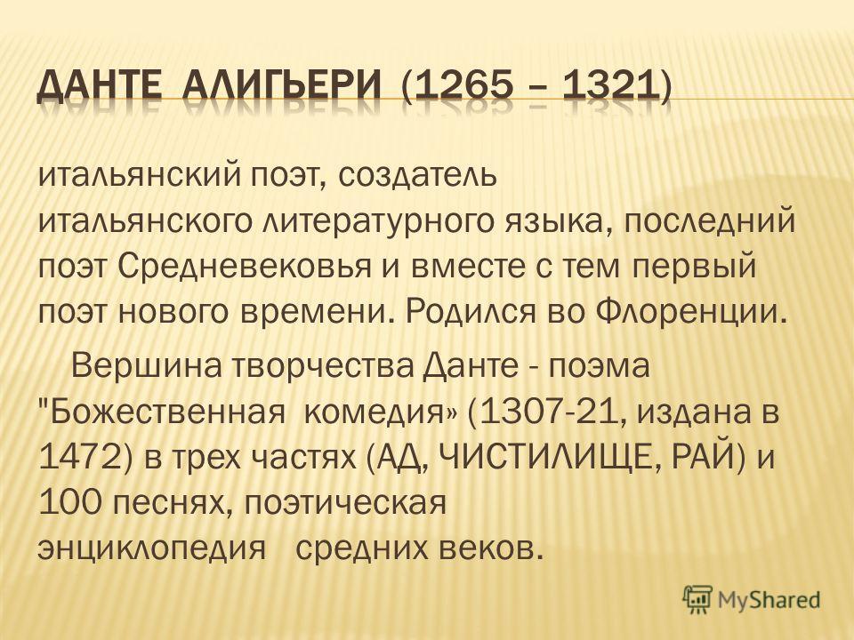 Последний поэт Средневековья