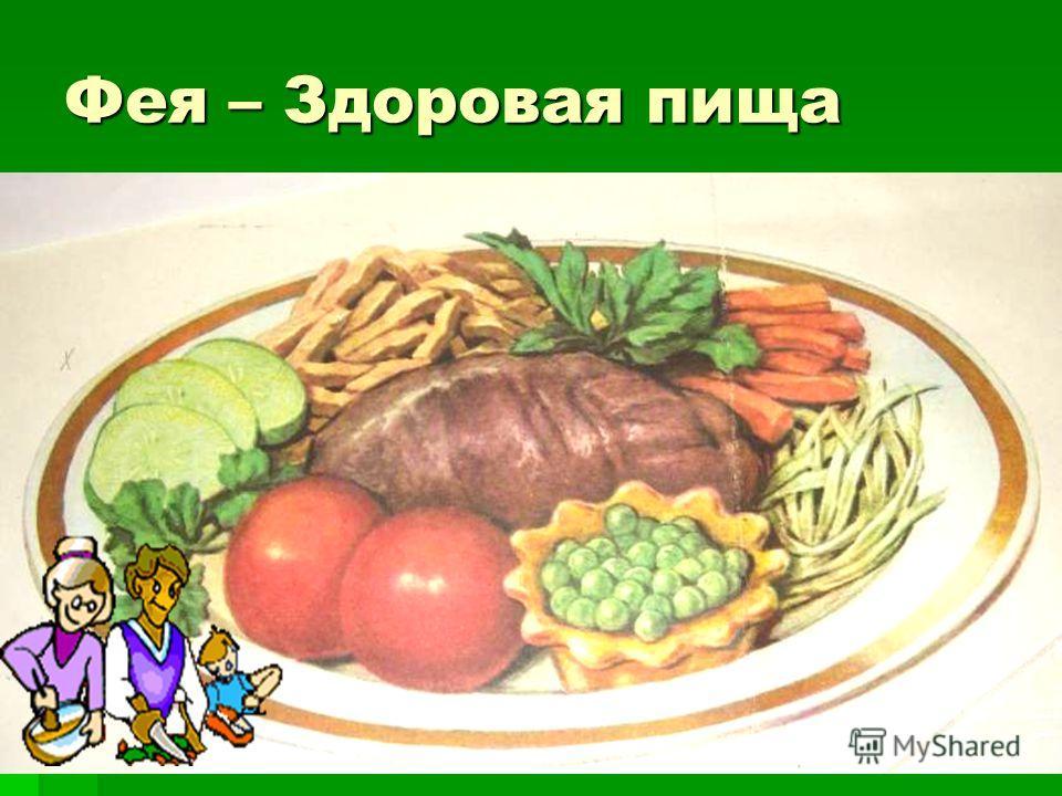 Фея – Здоровая пища