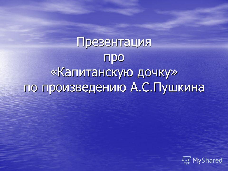 Презентация про «Капитанскую дочку» по произведению А.С.Пушкина