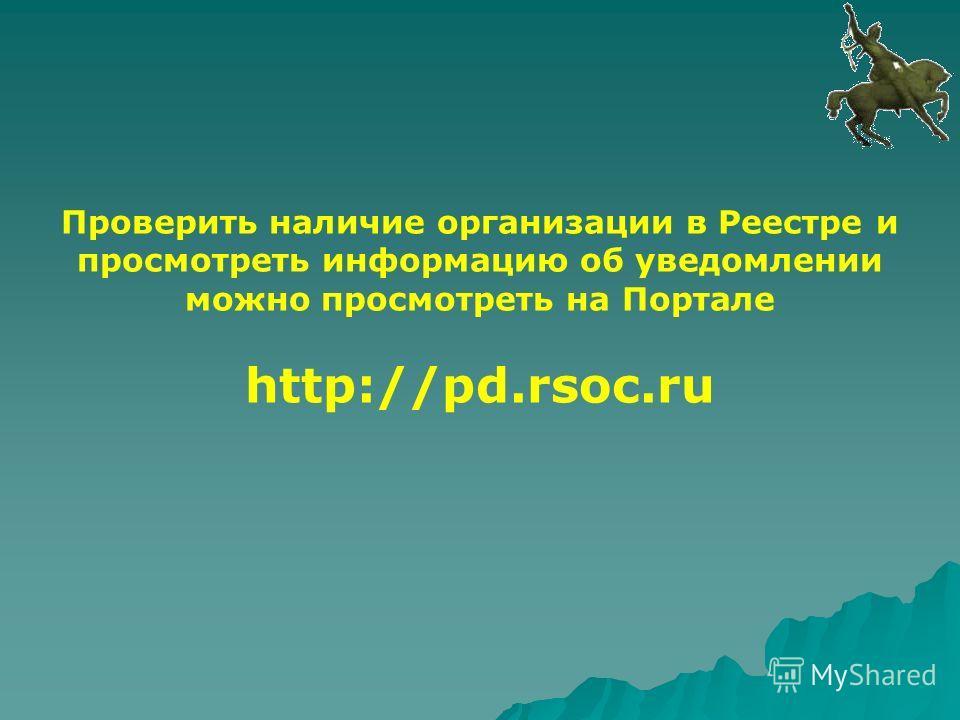Проверить наличие организации в Реестре и просмотреть информацию об уведомлении можно просмотреть на Портале http://pd.rsoc.ru