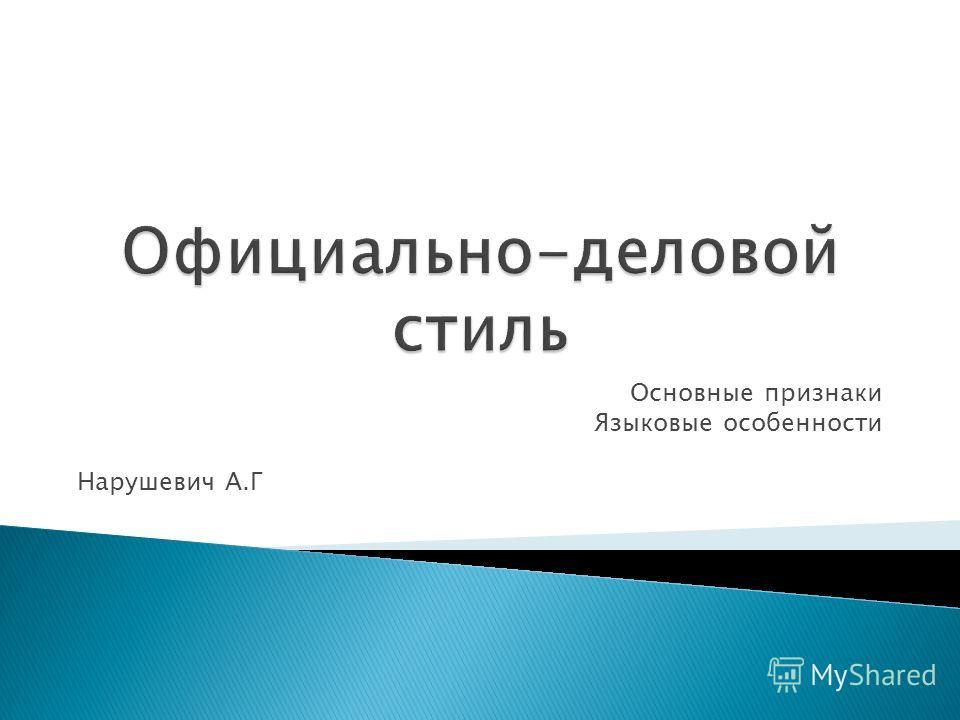 Основные признаки Языковые особенности Нарушевич А.Г