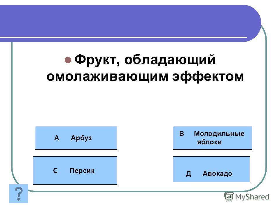 Как определить возраст рыбы А По хвосту С Спросить у рыбы Д Измерить линейкой В По чешуе