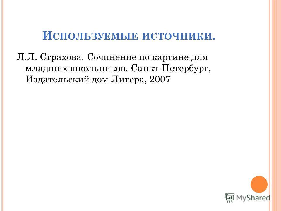 ": ""КАК НАПИСАТЬ СОЧИНЕНИЕ ПО КАРТИНЕ ...: www.myshared.ru/slide/553816"