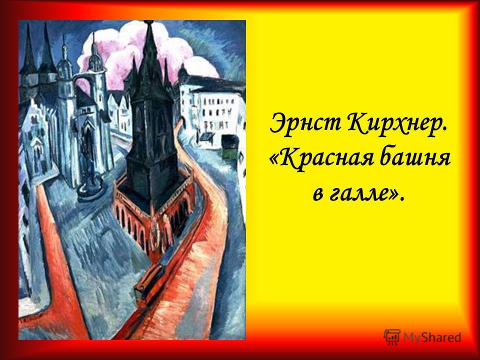 Эрнст Кирхнер. «Красная башня в галле».