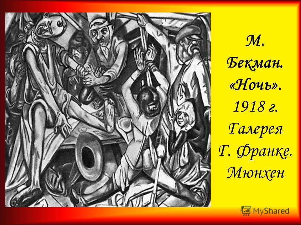 М. Бекман. «Ночь». 1918 г. Галерея Г. Франке. Мюнхен