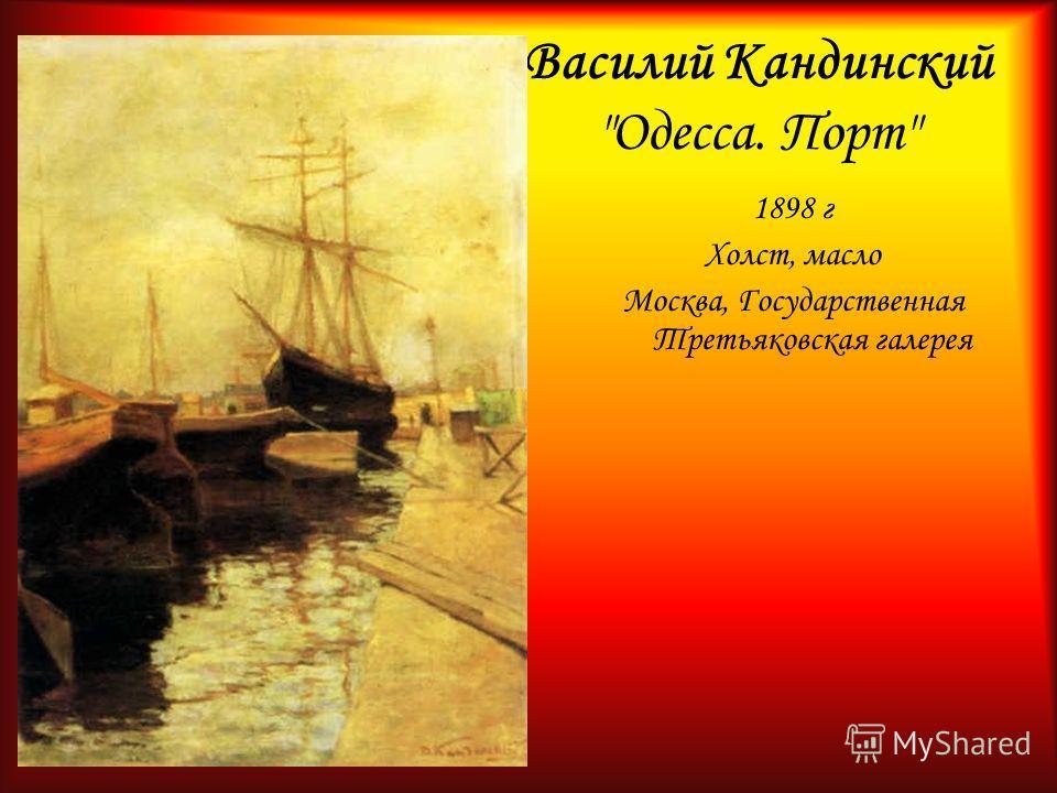 Василий Кандинский Одесса. Порт 1898 г Холст, масло Москва, Государственная Третьяковская галерея