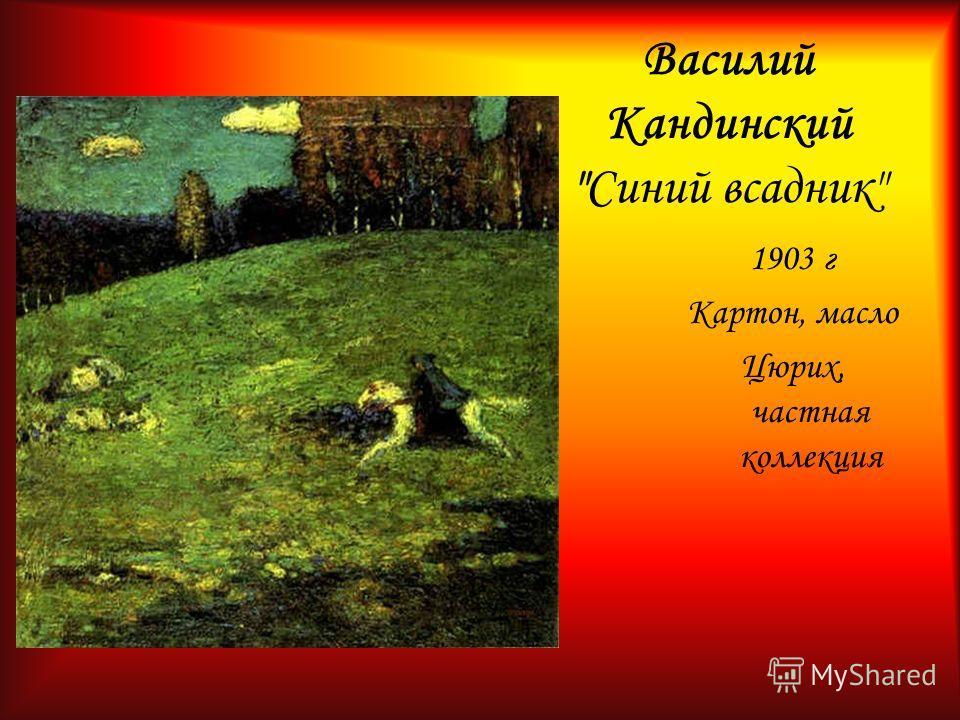 Василий Кандинский Синий всадник 1903 г Картон, масло Цюрих, частная коллекция
