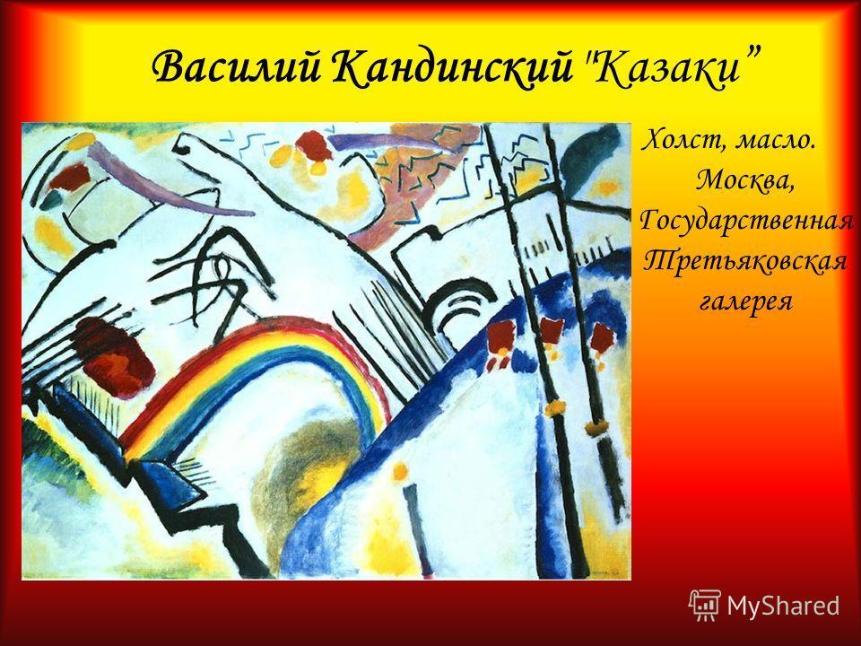 Василий Кандинский Казаки Холст, масло. Москва, Государственная Третьяковская галерея