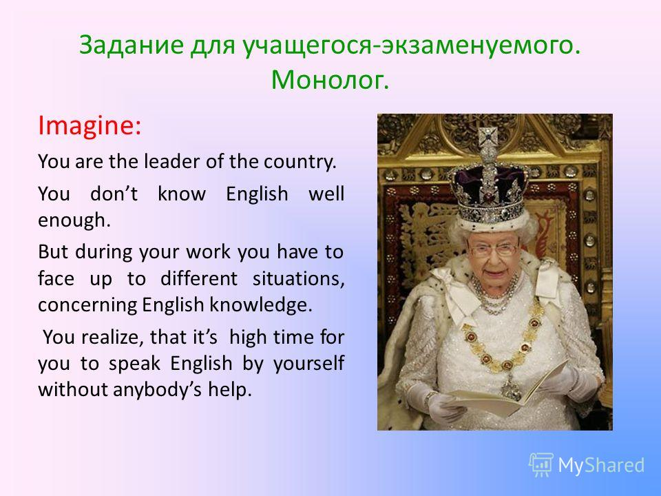 Задание для учащегося-экзаменуемого. Монолог. Imagine: You are the leader of the country. You dont know English well enough. But during your work you have to face up to different situations, concerning English knowledge. You realize, that its high ti