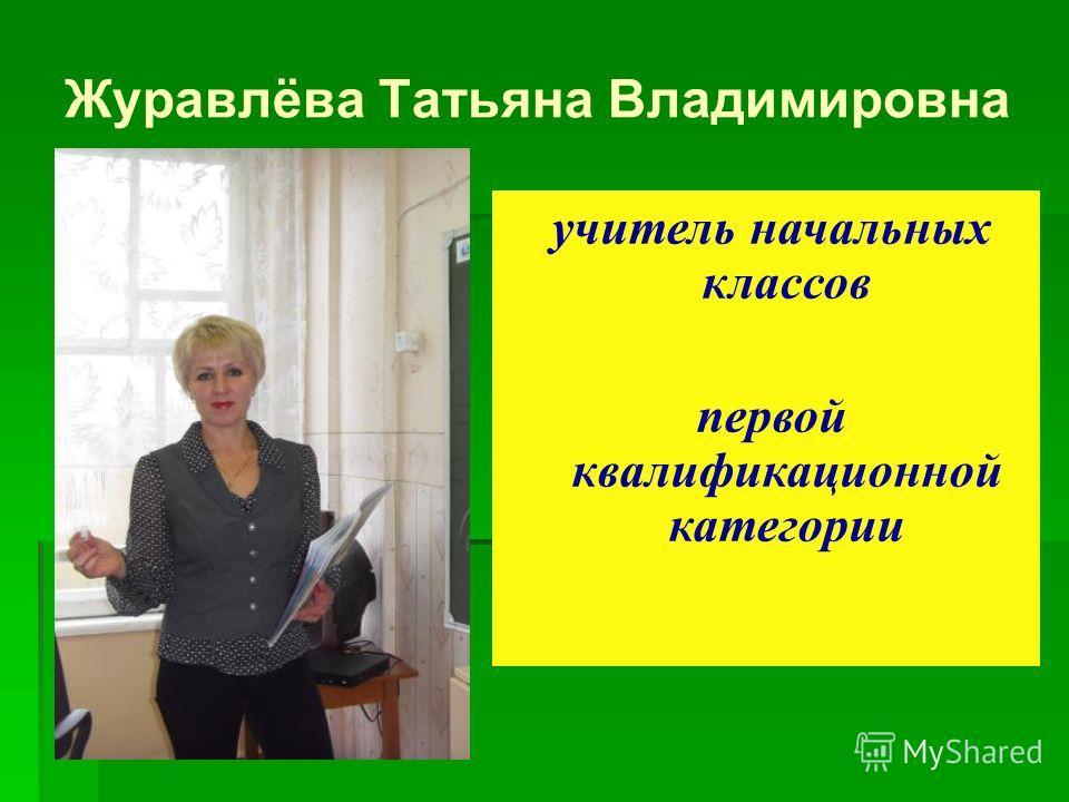 Журавлёва Татьяна Владимировна учитель начальных классов первой квалификационной категории