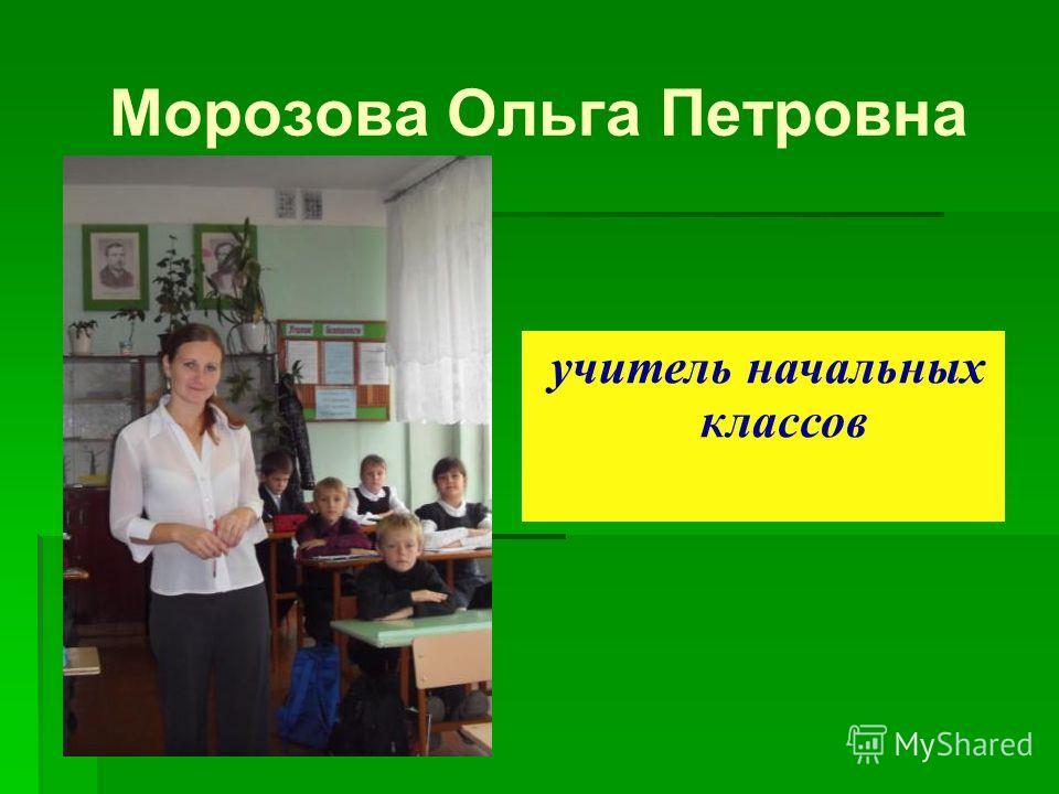 Морозова Ольга Петровна учитель начальных классов