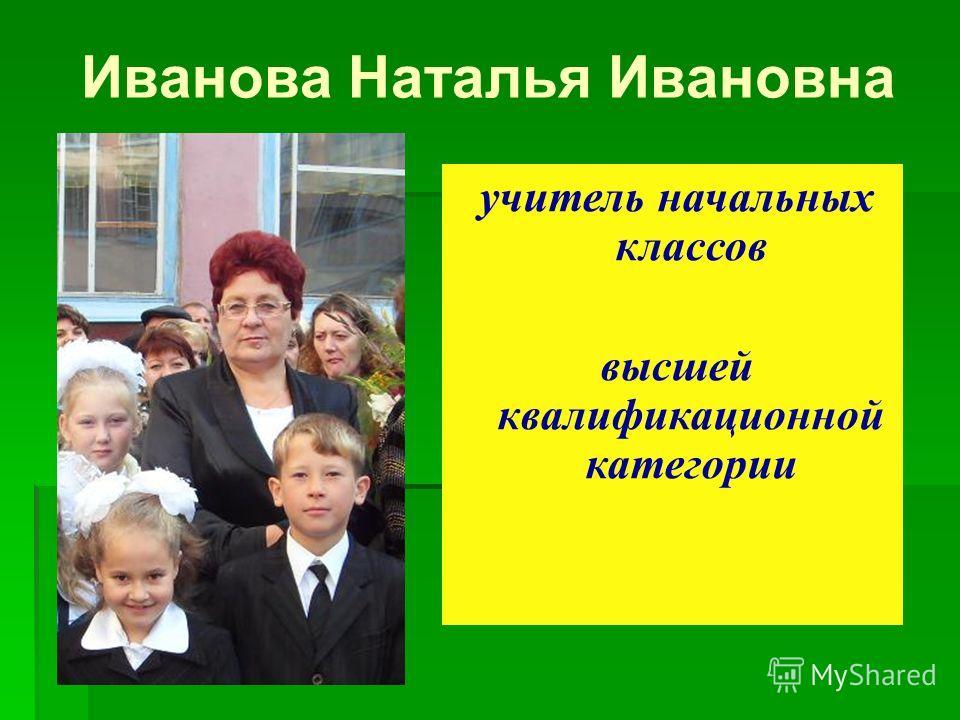 Иванова Наталья Ивановна учитель начальных классов высшей квалификационной категории