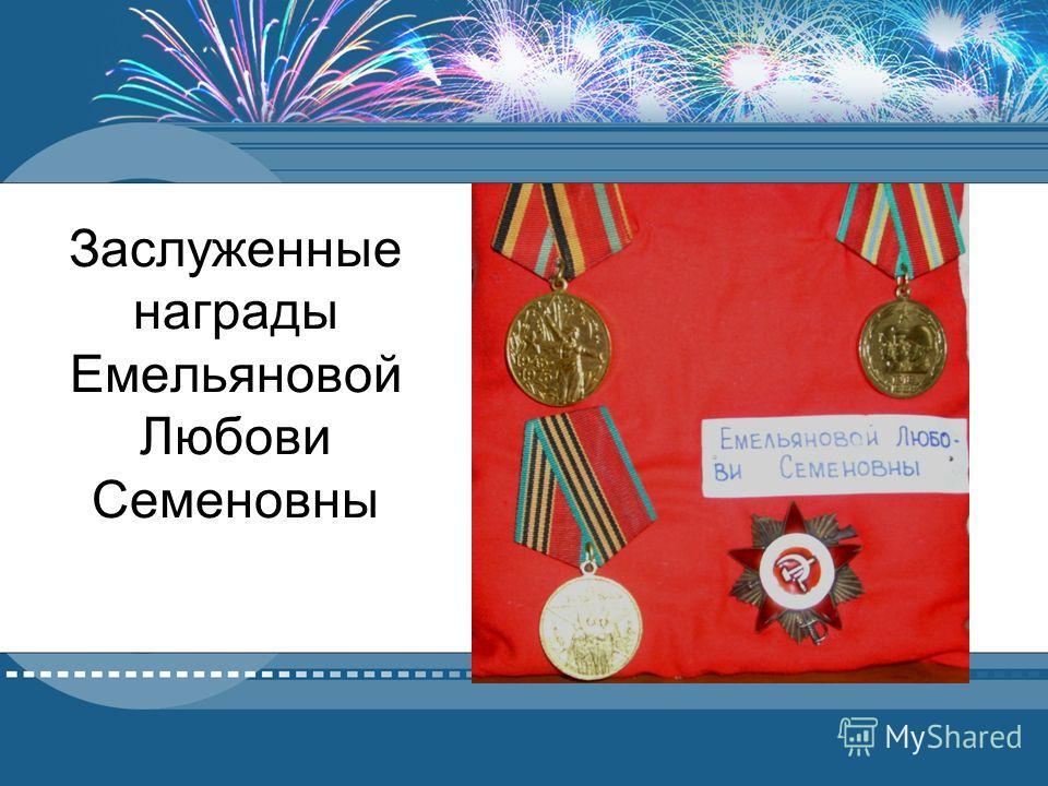 Заслуженные награды Емельяновой Любови Семеновны