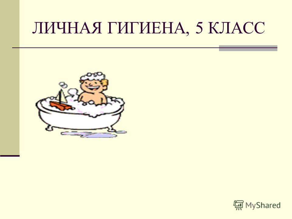 ЛИЧНАЯ ГИГИЕНА, 5 КЛАСС