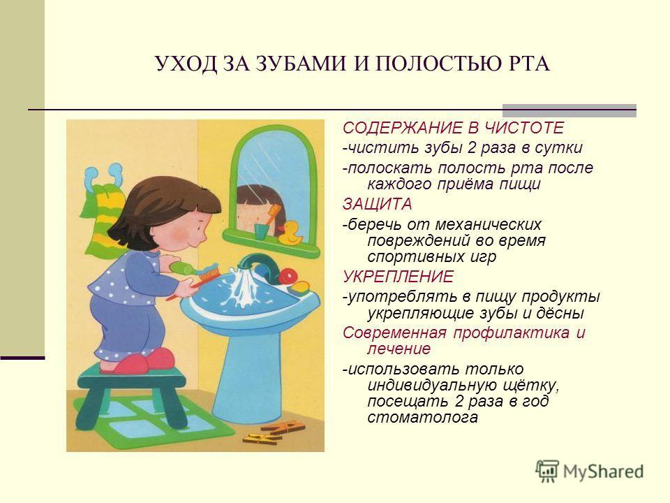 УХОД ЗА ЗУБАМИ И ПОЛОСТЬЮ РТА СОДЕРЖАНИЕ В ЧИСТОТЕ -чистить зубы 2 раза в сутки -полоскать полость рта после каждого приёма пищи ЗАЩИТА -беречь от механических повреждений во время спортивных игр УКРЕПЛЕНИЕ -употреблять в пищу продукты укрепляющие зу