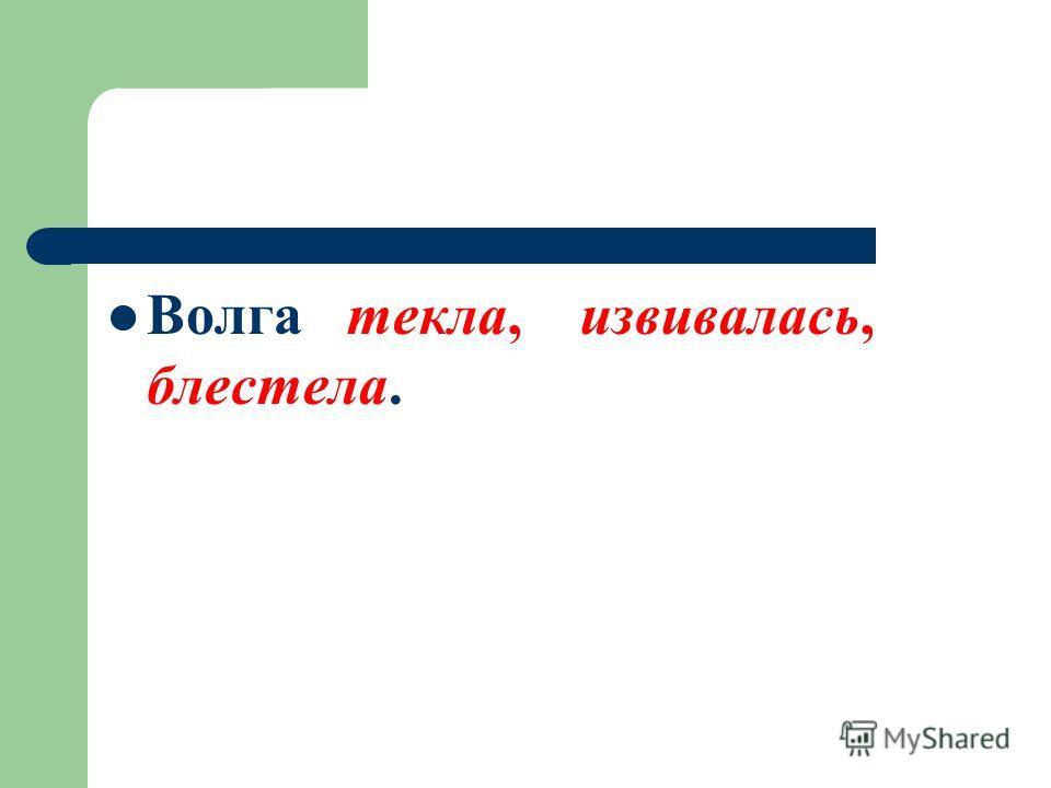 Волга текла, извивалась, блестела.