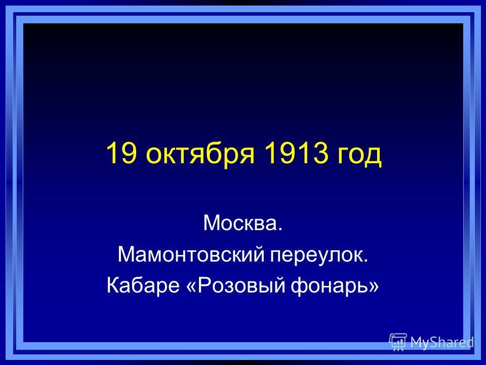 19 октября 1913 год Москва. Мамонтовский переулок. Кабаре «Розовый фонарь»