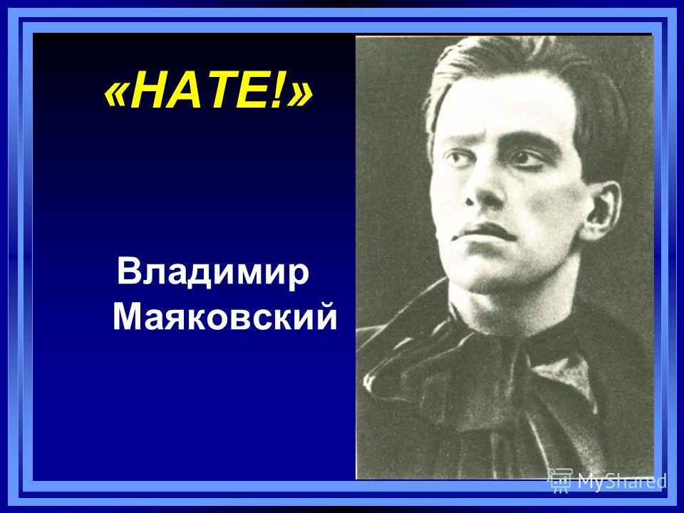«НАТЕ!» Владимир Маяковский