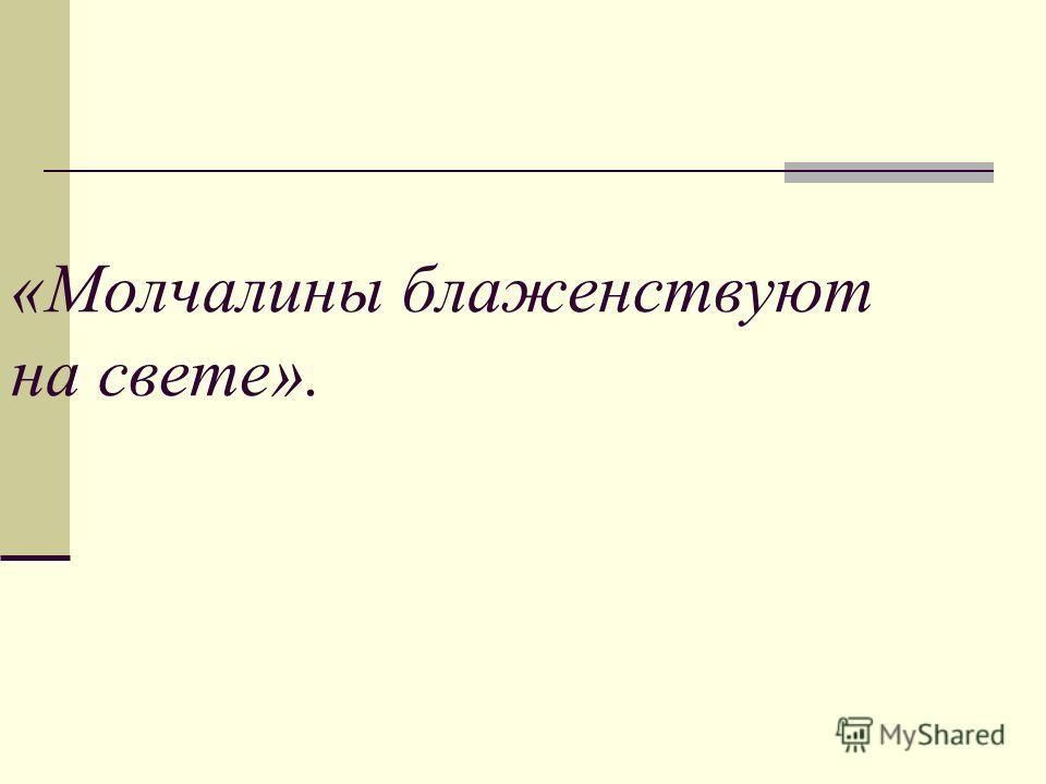 «Молчалины блаженствуют на свете».