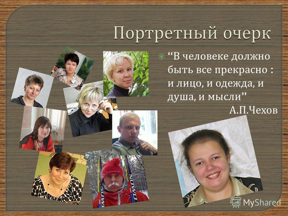 В человеке должно быть все прекрасно : и лицо, и одежда, и душа, и мысли А. П. Чехов