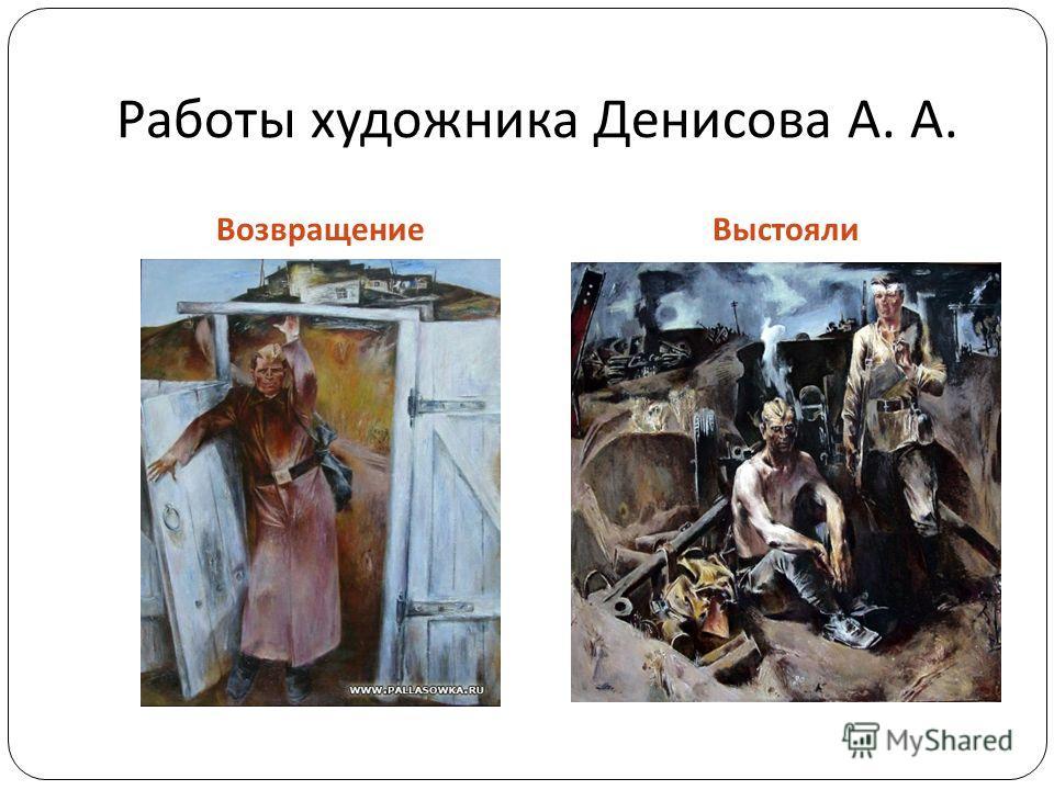 Работы художника Денисова А. А. ВозвращениеВыстояли