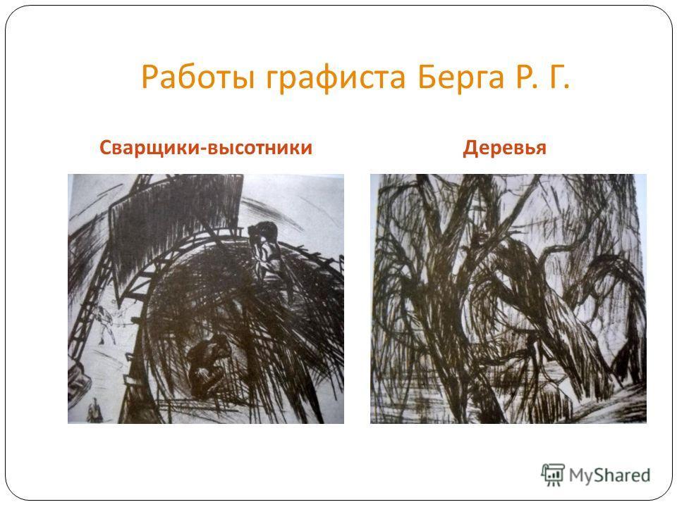 Работы графиста Берга Р. Г. Сварщики - высотникиДеревья
