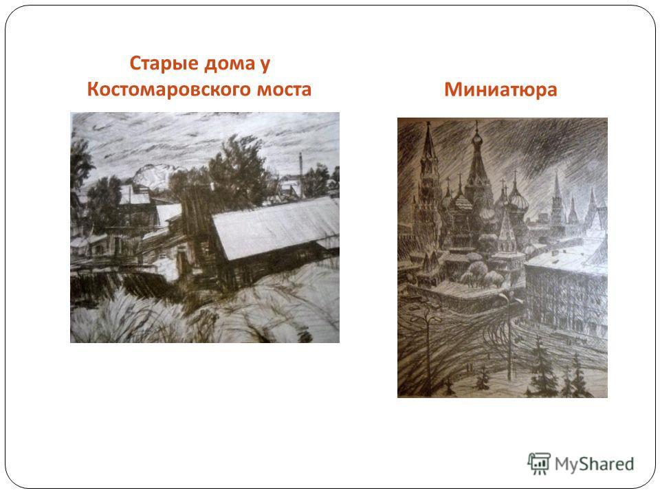 Старые дома у Костомаровского мостаМиниатюра