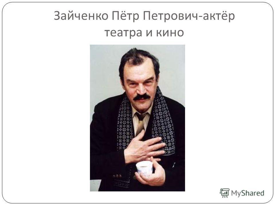 Зайченко Пётр Петрович - актёр театра и кино