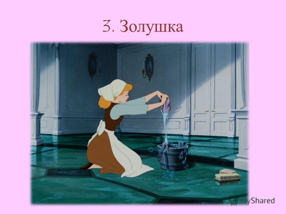 3. Золушка