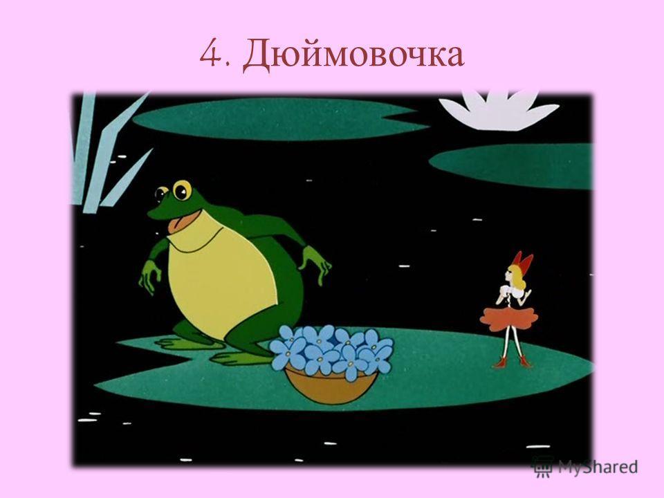 4. Дюймовочка