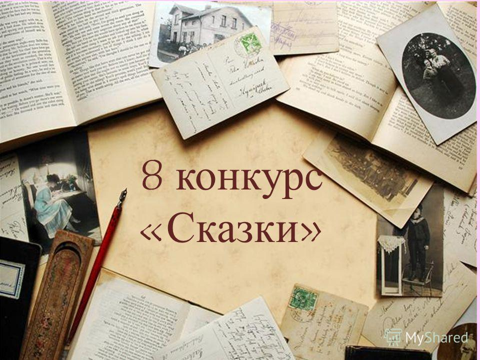 8 конкурс «Сказки»