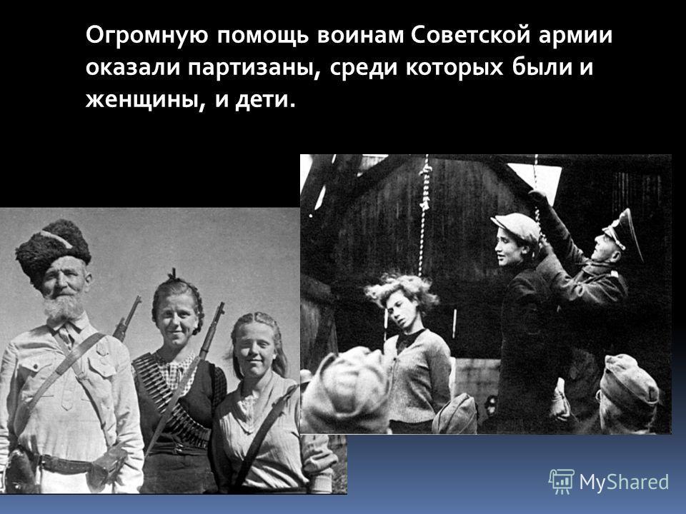 Огромную помощь воинам Советской армии оказали партизаны, среди которых были и женщины, и дети.