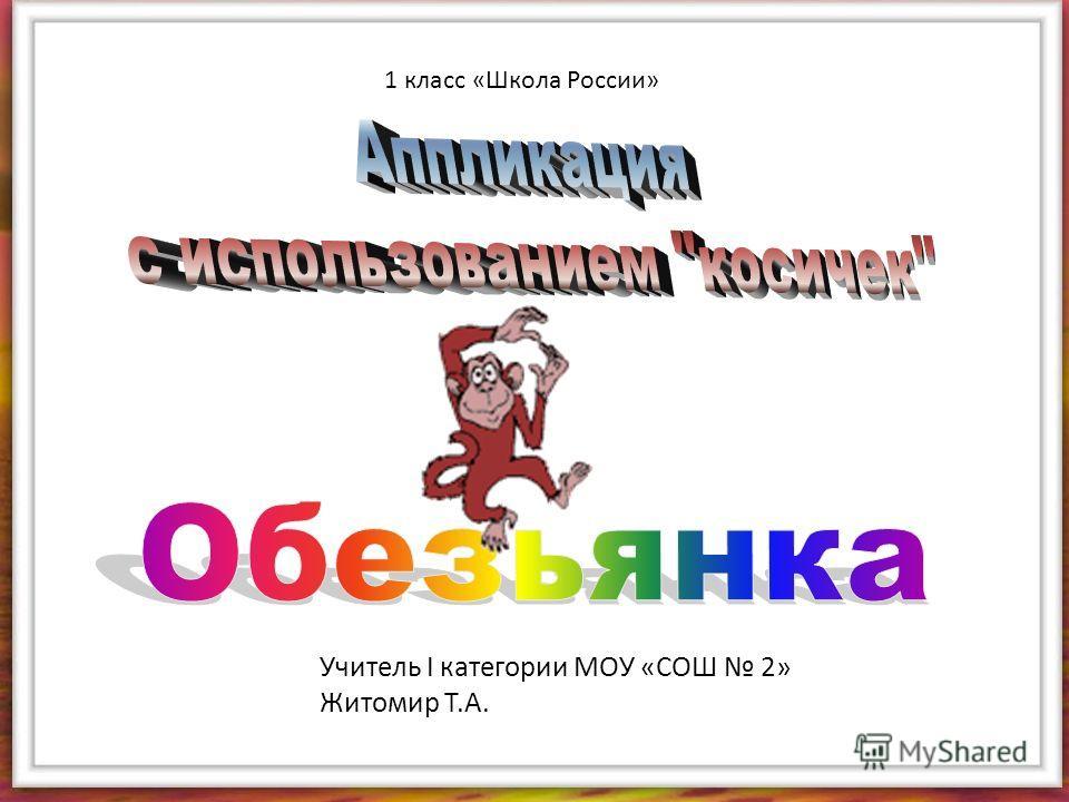 Учитель I категории МОУ «СОШ 2» Житомир Т.А. 1 класс «Школа России»
