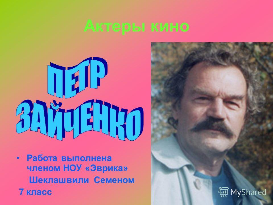 Актеры кино Работа выполнена членом НОУ «Эврика» Шеклашвили Семеном 7 класс