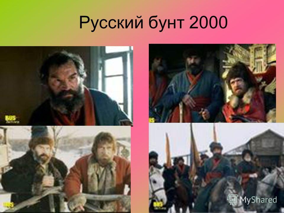 Русский бунт 2000