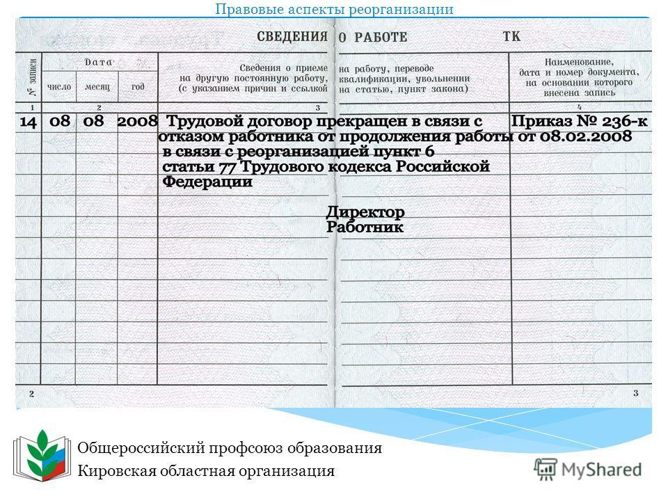 Общероссийский профсоюз образования Кировская областная организация Правовые аспекты реорганизации
