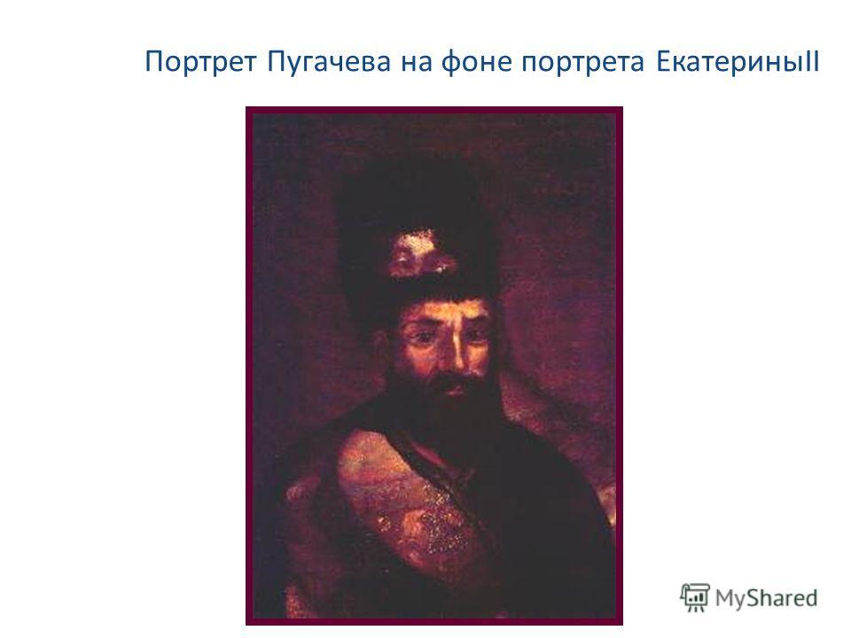 Портрет Пугачева на фоне портрета ЕкатериныII