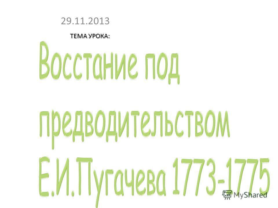 29.11.2013 ТЕМА УРОКА:
