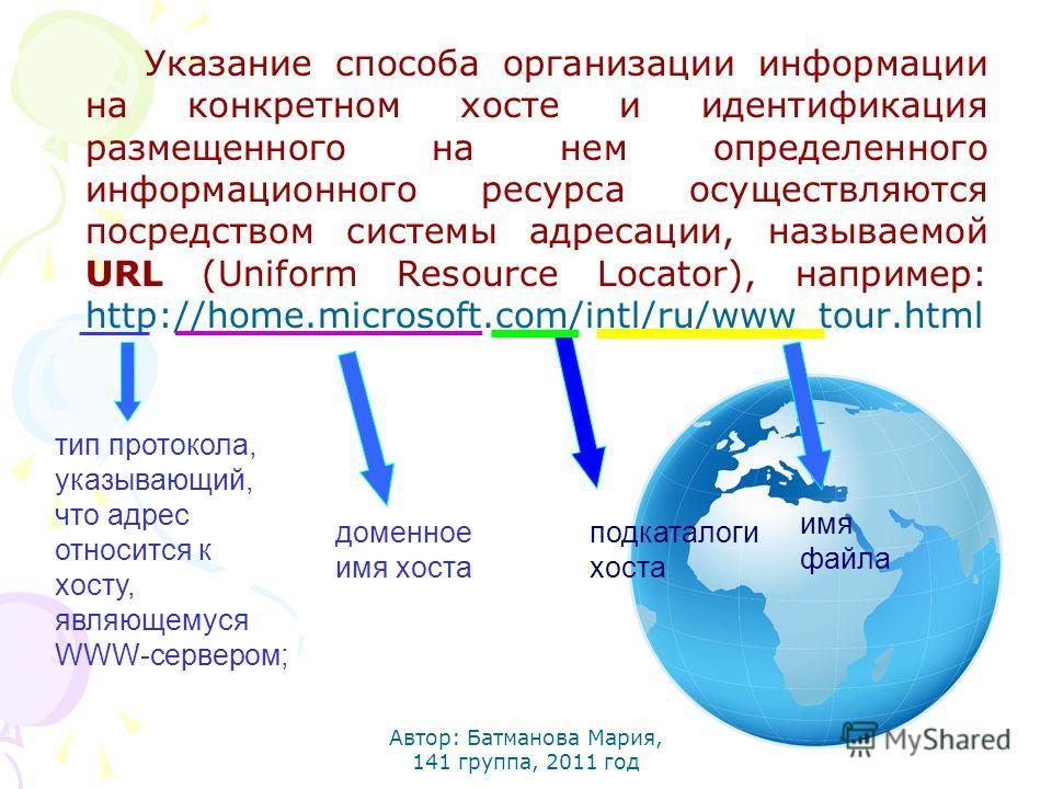 Указание способа организации информации на конкретном хосте и идентификация размещенного на нем определенного информационного ресурса осуществляются посредством системы адресации, называемой URL (Uniform Resource Locator), например: http://home.micro
