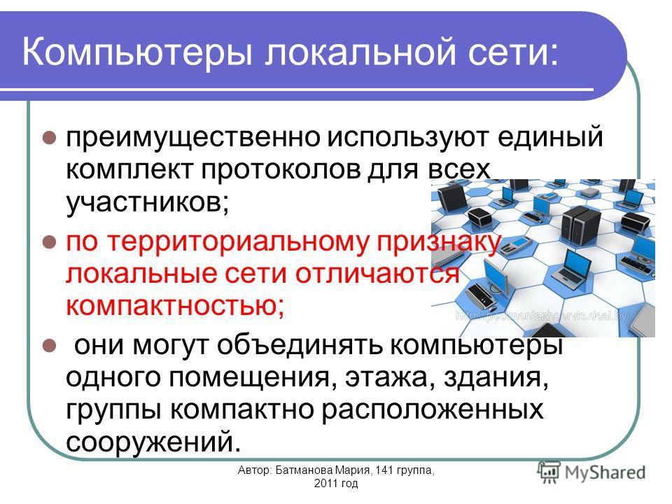 Компьютеры локальной сети: преимущественно используют единый комплект протоколов для всех участников; по территориальному признаку локальные сети отличаются компактностью; они могут объединять компьютеры одного помещения, этажа, здания, группы компак
