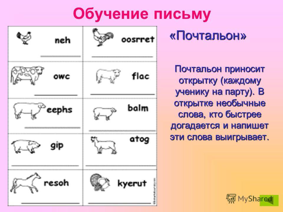 Обучение письму «Типография» Цель игры заключается в том, чтобы развить у ребят внимание и зрительную памятью. На доске слова с пропущенными буквами: p-n, c-t, m-ther, li-n, d-k Наборщики (type-setters) – вставляют их, корректоры (proof-readers) – пр