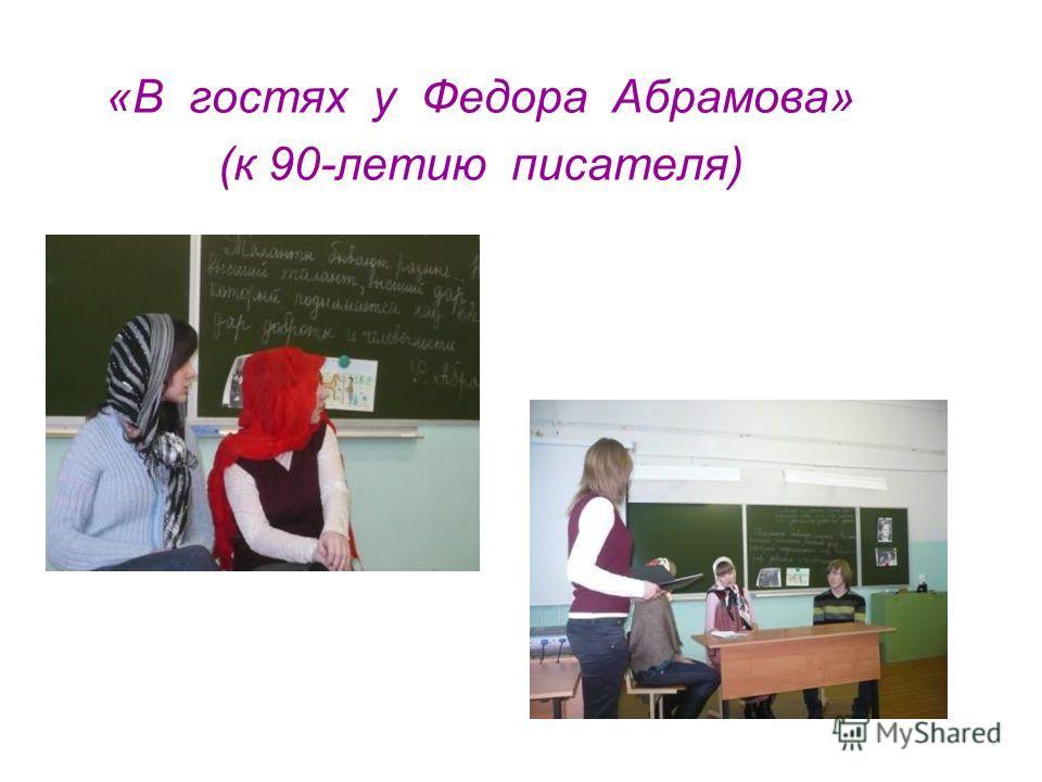 «В гостях у Федора Абрамова» (к 90-летию писателя)