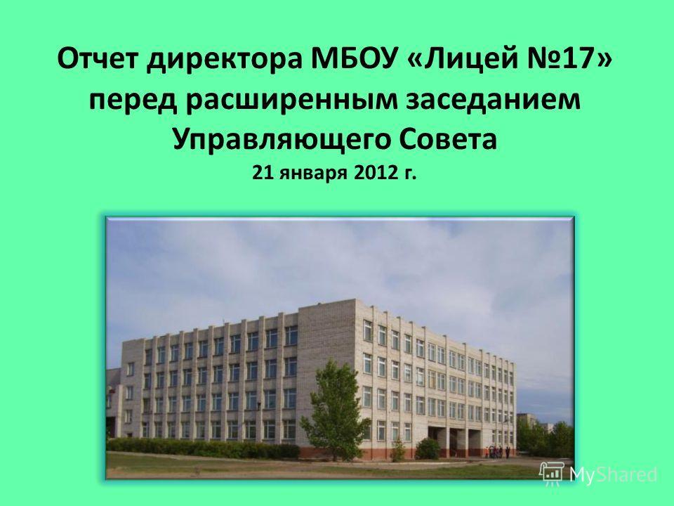 Отчет директора МБОУ «Лицей 17» перед расширенным заседанием Управляющего Совета 21 января 2012 г.