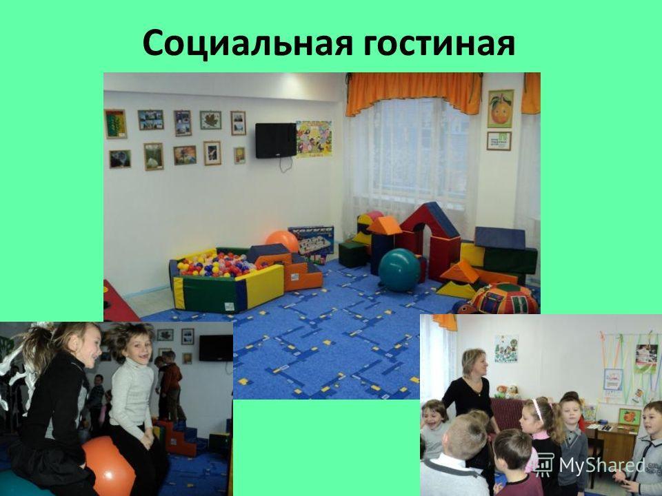 Социальная гостиная