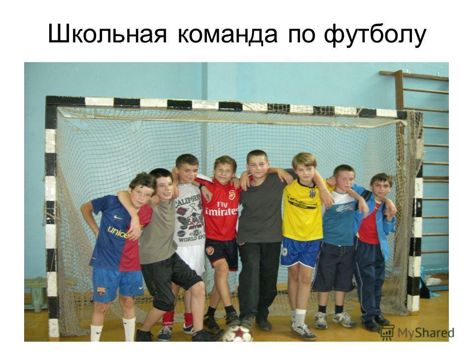 Школьная команда по футболу