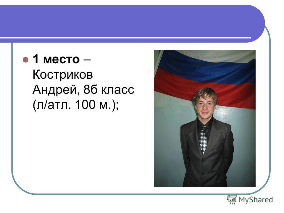 1 место – Костриков Андрей, 8б класс (л/атл. 100 м.);