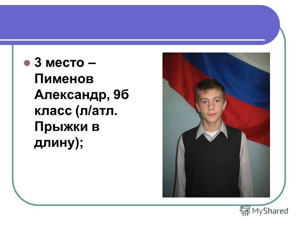 3 место – Пименов Александр, 9б класс (л/атл. Прыжки в длину);