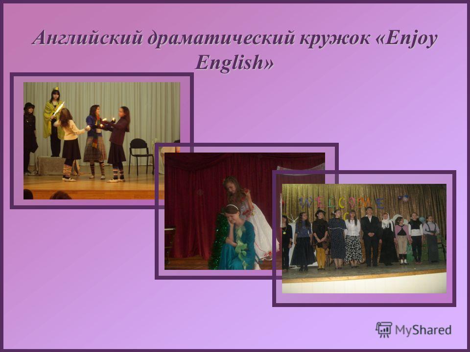 Английский драматический кружок «Enjoy English»