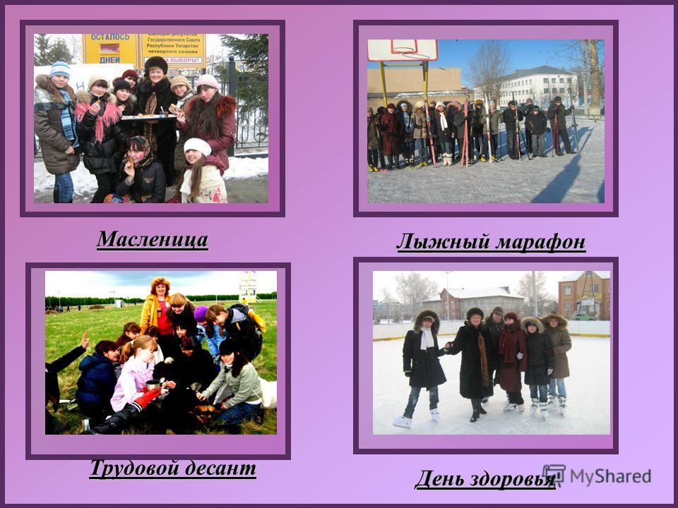 Масленица Лыжный марафон Трудовой десант День здоровья