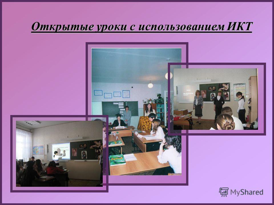 Открытые уроки c использованием ИКТ